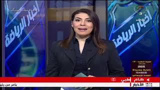 أخبار الرياضة | 20-01-2021