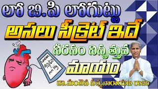 How to Control Low BP | Low Blood Pressure | Salt | Dr Manthena Satyanarayaana Raju