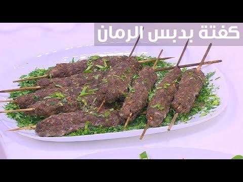 العرب اليوم - طريقة إعداد كفتة بدبس الرمان
