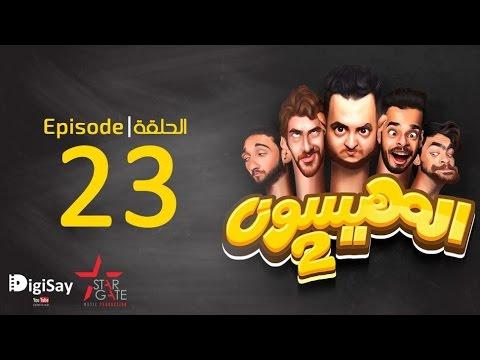 """الحلقة 23 من برنامج """"المهيسون 2"""""""