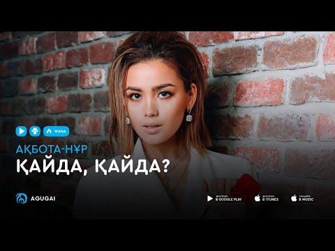 Ақбота-Нур Сейітмагамбет - Кайда, Кайда? (аудио)