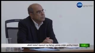 خليفة ليكانس مؤجل ومصير روراوة بيد الجمعية العامة للفاف