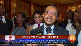 What's New: The New Ethiopian Prime Minister in the Palace/አዲስ ነገር: ጠቅላይ ሚኒስትሩ በቤተ መንግስት