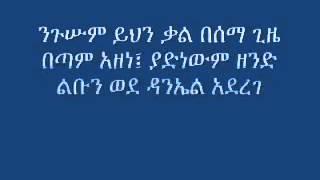 Ethiopian Orthodox MezmurAmelkihalehu