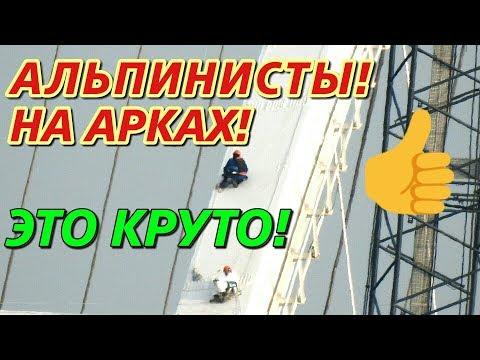 Крымский(апрель 2018)мост! На Арках АЛЬПИНИСТЫ! Уважуха! Смельчаки! Шикарные кадры с арок!Коммент!
