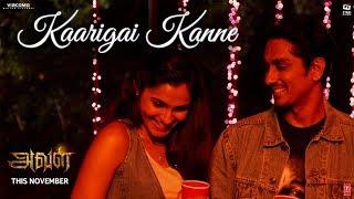 Kaarigai Kanne Video Song | Aval | Siddharth, Andrea Jeremiah, Atul Kulkarni