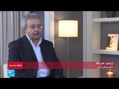 العرب اليوم - شاهد: السيرة الذاتية للشاعر والروائي الأردني إبراهيم نصر الله
