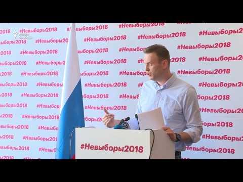 Прямое включение из штаба Навального  Выборы-2018