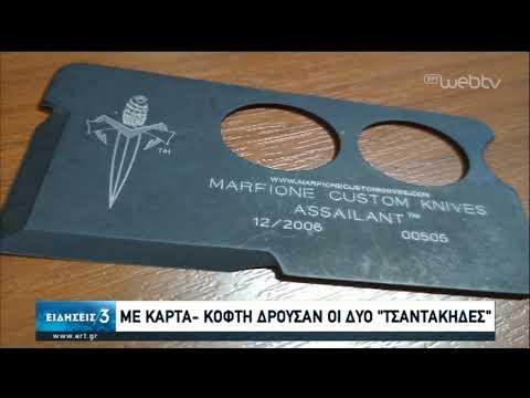 Βίντεο-ντοκουμέντο από την δράση «τσαντάκηδων»-Εξαρθρώθηκε σπείρα που έκλεβε πολυτελή Ι.Χ. 29/05 ΕΡΤ