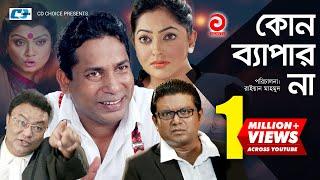 Kono Bepar Na   Bangla Full Comedy Natok   Mosharraf Karim   Nipun   Tushar Khan   Tazin