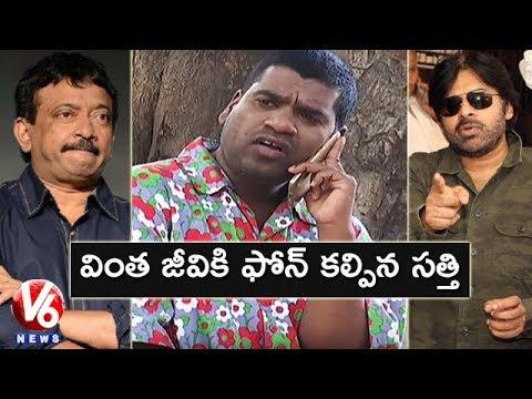 Bithiri Sathi On RGV Vs PK | Satire On Ram Gopal Varma's Comments On Pawan Kalyan | Teenmaar News