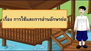 สื่อการเรียนการสอน การใช้และการอ่านอักษรย่อ ป.5 ภาษาไทย
