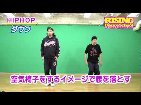 【HIPHOP】ダウン RISING Dance School ライジングダンス ヒップホップ Down