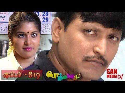 Bommalattam 09-09-2015   Sun Tv Serial