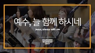 Download Video 마커스워십 - 예수, 늘 함께 하시네 Jesus, always with me (Official) MP3 3GP MP4