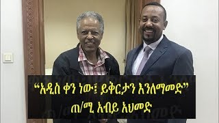 Ethiopia -- It is a new day for Ethiopia; let's embrace forgiveness & reconciliation – PM Abiy Ahmed