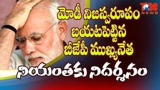 Video First Big Wicket Down In BJP | Latest Telugu News | NewsOne MP3, 3GP, MP4, WEBM, AVI, FLV September 2018