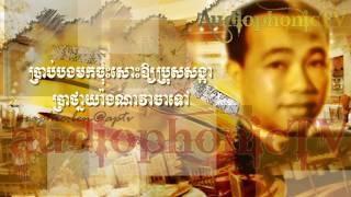 Prahp Bong Maok Joh II - Sin Sisamouth