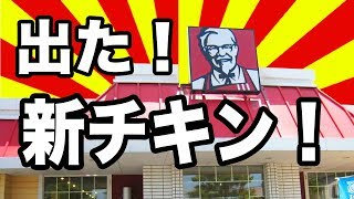 【ケンタッキー】世界で大好評の新チキンを食べてみた!!
