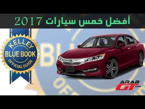 العرب اليوم - شاهد: أفضل 5 سيارات في عام 2017