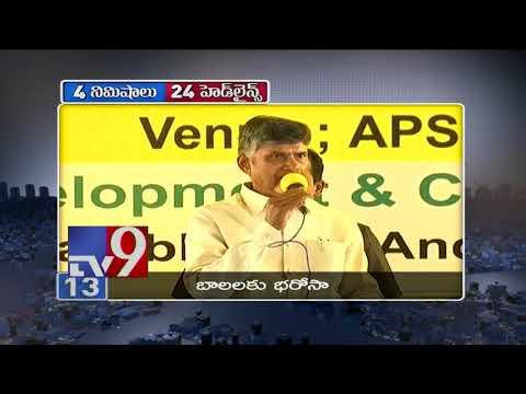 4 Minutes 24 Headlines - 20-09-2017 - TV9