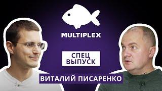 На чем зарабатывают кинотеатры MULTIPLEX? Рассказывает секреты Виталий Писаренко - YouTube