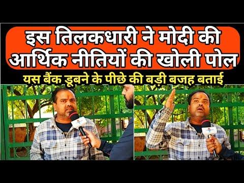 एक तिलकधारी ने मोदी पर क्यों बोला हमला|| Pankaj Srivastava || Modi || Amit Shah|| Delhi|| Bihar||