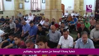 خطبة وصلاة الجمعة من المسجد الجديد بطولكرم