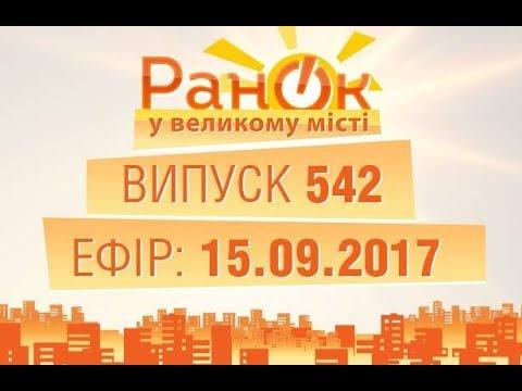 Утро в Большом Городе - Выпуск 542 - 15.09.2017