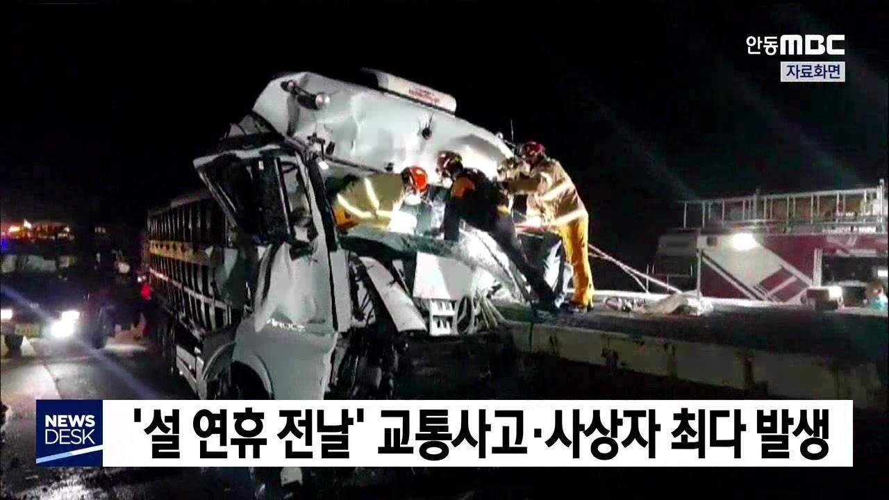'설 연휴 전날' 교통사고·사상자 최다 발생