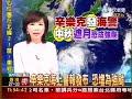 辛樂克海上警報發布 恐增為強颱