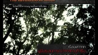 Khon Aod Phi 12 March 2014 - Thai Ghost TV Show