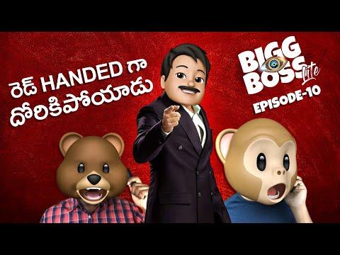 Bigg Boss Lite telugu comedy video Episode 10 || Latest telugu short film 2020 || Filmymoji Telugu