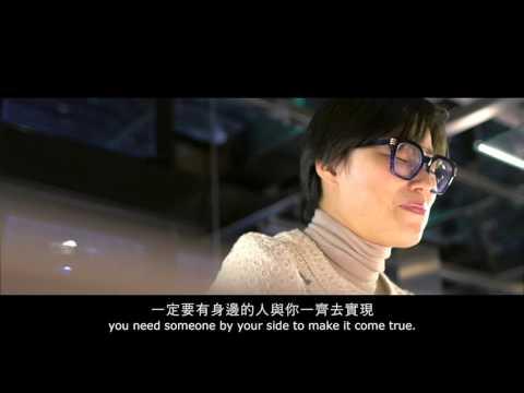 微電影 2016【夢 想在一起】(30秒)