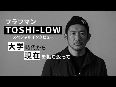 , title : 'BRAHMAN TOSHI-LOW インタビュー【大学時代から現在を振り返って】'