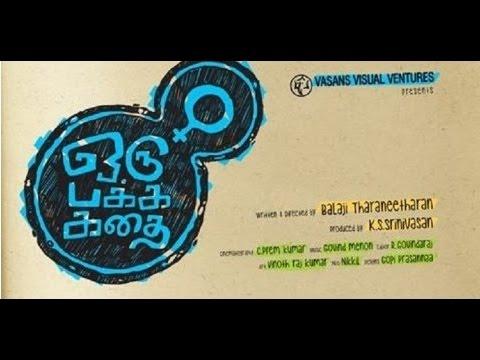 Oru Pakka Kathai Official Trailer | Kalidas Jayaram |Megha Akash | PV Chandramoulli | Jeeva Ravi