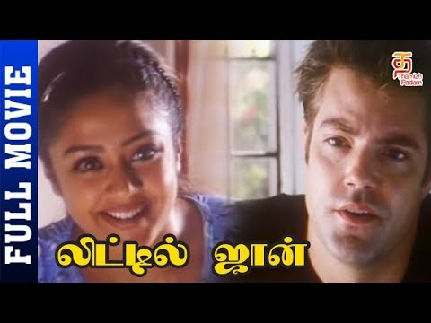 Little John Tamil Full Movie HD | Jyothika | Bentley Mitchum | Pravin Mani | Thamizh Padam