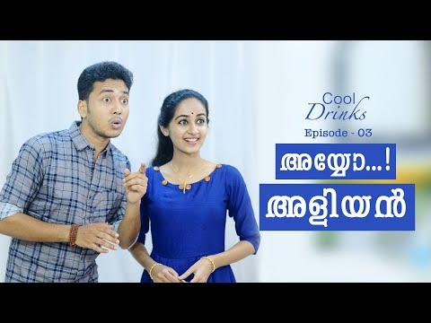 Cool Drinks Episode 03   അയ്യോ അളിയൻ  Ayyo Aliyan   Comedy Series By Kaarthik Shankar