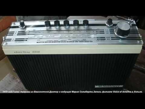 1970 год.Голос Америки из Вашингтона.Диктор и ведущая Мария Солиберти. (видео)