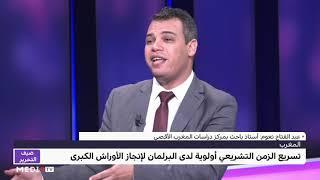 ضيف التحرير .. عبد الفتاح نعوم يتحدث عن تحديات وأجندة البرلمان