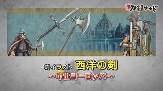 西洋の剣~中世ヨーロッパ~