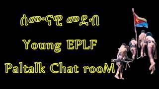 ሰሙናዊ መደብ Young EPLF Paltalk Chat RooM