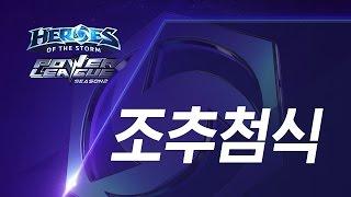 파워리그 시즌2 - 조추첨식