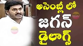 జగన్ డైలాగ్స్ - YS Jagan Powerfull Dialogues In AP Assembly Sessions 2017