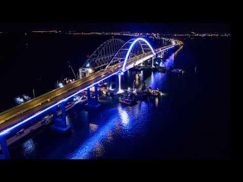 Полное видео проезда поновому мосту всторону Крыма