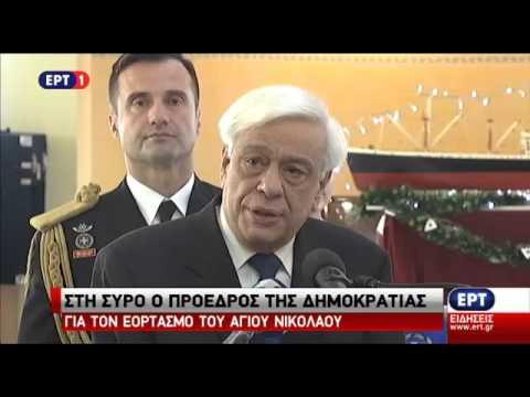 Πρ. Παυλόπουλος: Μπορούμε και πρέπει να σταθούμε όρθιοι στην κρίση