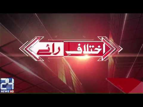 Ikhtelaf-E-Raae, 17 April, 2017, 24 News HD