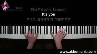 [드라마 '김비서가 왜 그럴까' OST] 정세운(Jeong Sewoon) - It's you piano cover