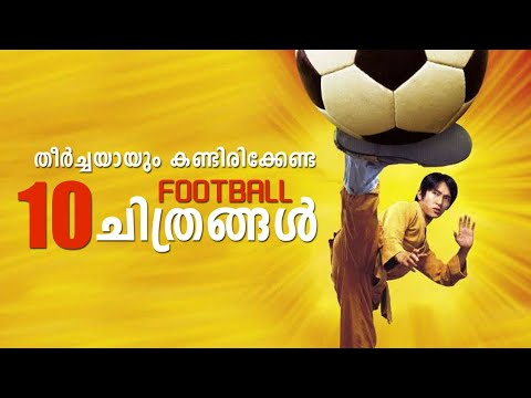10 Must Watch Football Based Movies   Reeload Media