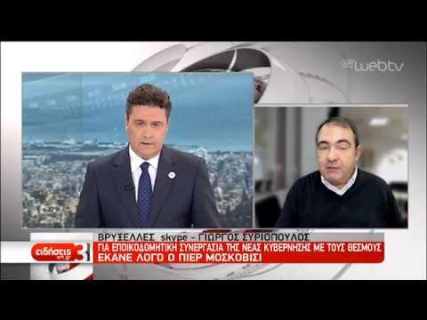 Θετική η 4η μεταμνημονιακή αξιολόγηση για την Ελλάδα από την Κομισιόν | 20/11/19 | ΕΡΤ